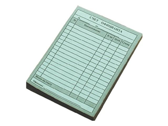 Счет официанта А6, 100 листов, 2-х слойный, самокопирующийся, офсет, Первая Полиграфическая Компания