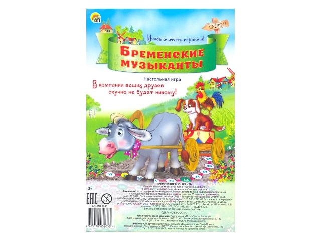 Настольная игра Бременские музыканты, в пакете, Рыжий кот