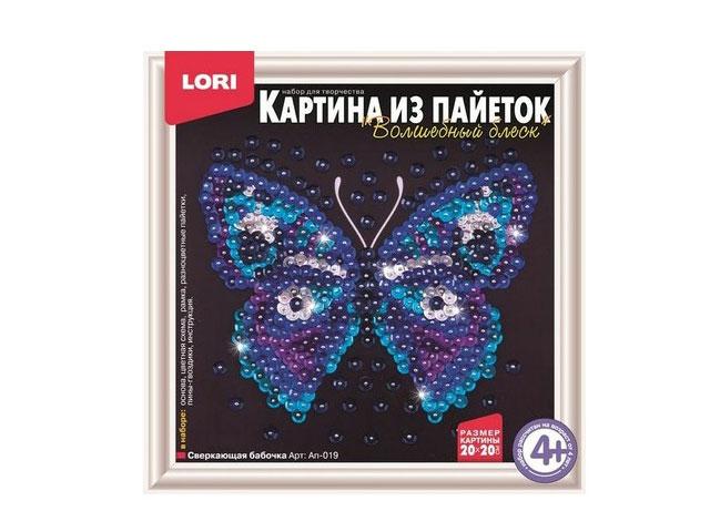 Набор для творчества, Картина из пайеток, Сверкающая бабочка, в коробке, Lori