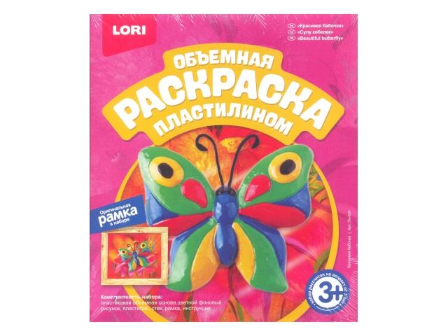 Набор для творчества, Раскраска пластилином, Красивая бабочка, в коробке, Lori