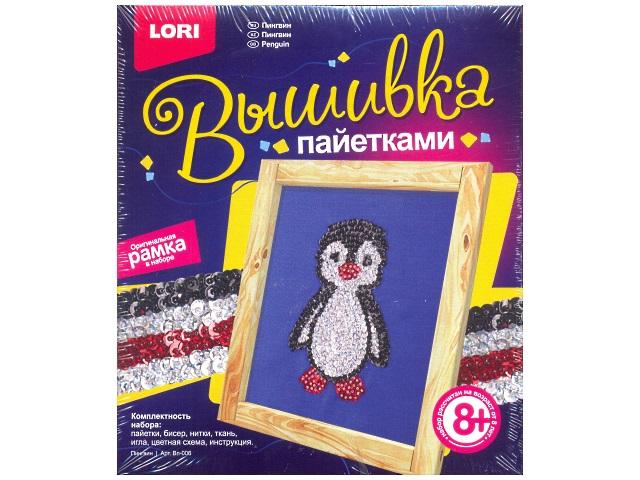 Набор для творчества, Вышивка пайетками, Пингвин, в коробке, Lori