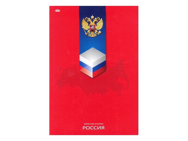 Книга канцелярская А4, 120 листов, твердая обложка, Триколор на красном, Prof Press