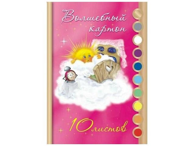 Картон цветной, А4, 10л., 10цв., односторонний, 8 основных цветов + золото и серебро, Солнышко, Лилия Холдинг