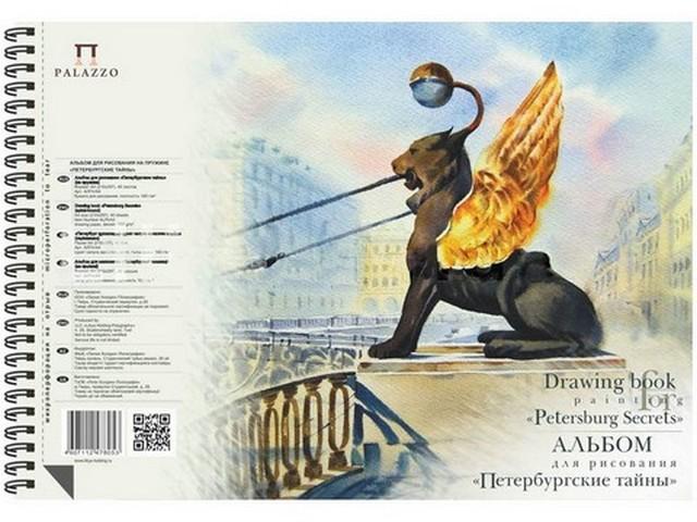 Альбом-блокнот 40 листов, А4, 21*29.7 см, на спирали сбоку, картонная обложка, Петербургские тайны, перфорированные листы, акварельная бумага, 160 г/м, Лилия Холдинг
