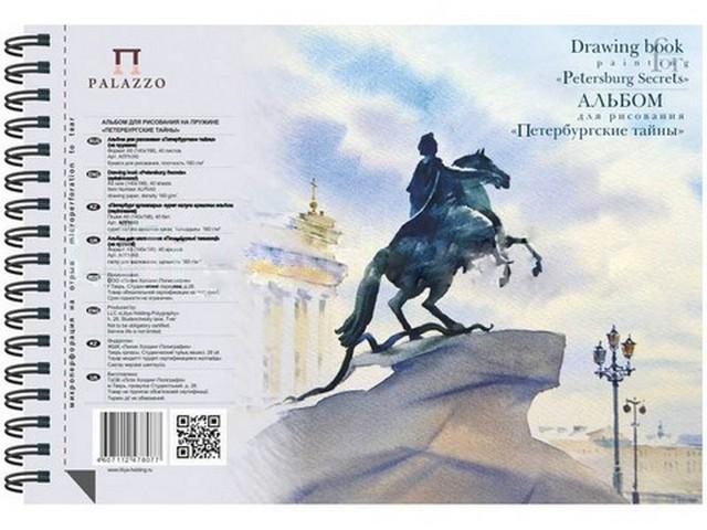 Альбом-блокнот 40 листов, А5, 14*20 см, на спирали сбоку, картонная обложка, Петербургские тайны, перфорированные листы, чистый блок, 160 г/м, Лилия Холдинг