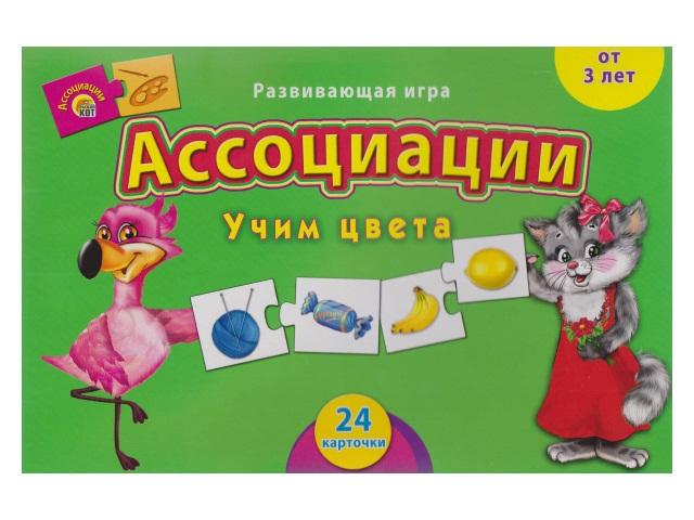 Настольная игра Ассоциации Учим цвета, Рыжий кот в кор ИН-8076