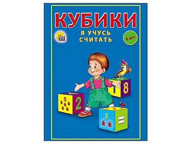 Кубики пластиковые Я учусь считать 6 шт., Рыжий кот К06-9743