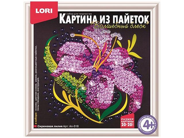 Картина из пайеток Сиреневая лилия, в коробке, Lori Ап-018