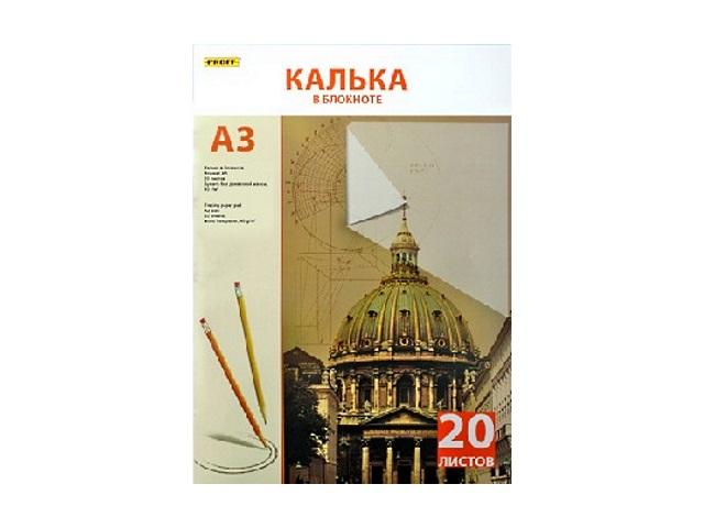 Калька тушь, А3, 20л., 40г/м., Proff