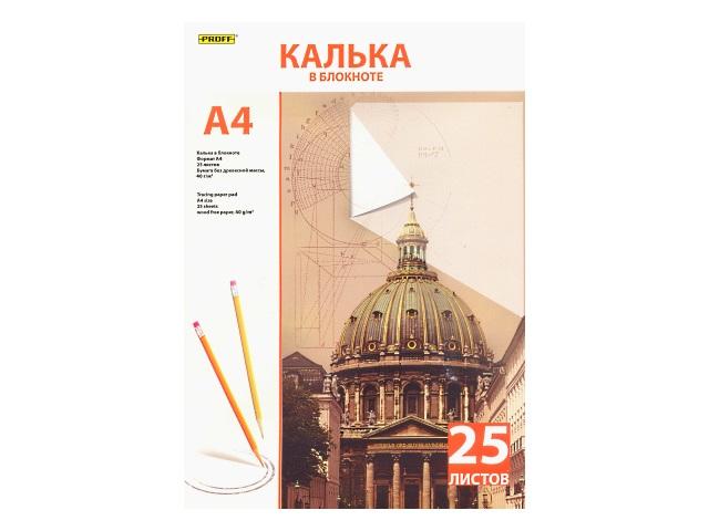 Калька тушь, А4, 25л., 40г/м., Proff