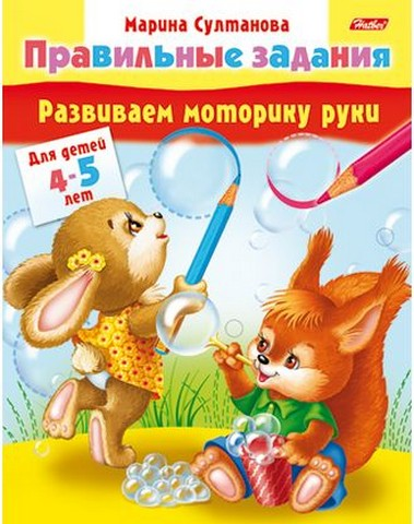 Книга А5, мягкий переплет, Развиваем моторику рук, М. Султанова, Hatber