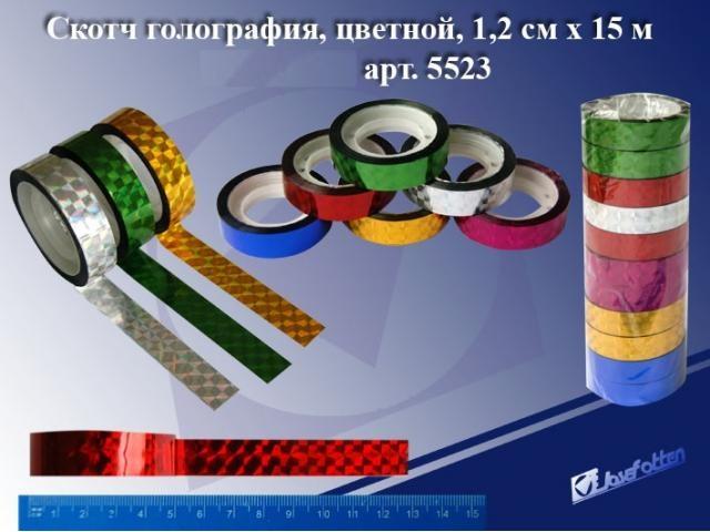 Скотч 12*15 м голографический, цвета ассорти, Josef Otten 5523