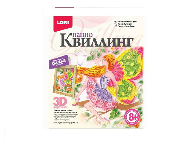 Набор для творчества, Квиллинг, Панно, Цветочная фея, в коробке, Lori