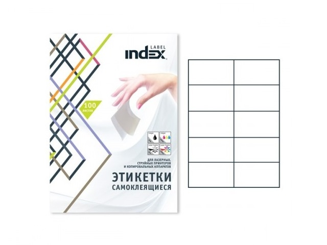 Этикетки самоклеящиеся, 105*57 мм, А4, 100 листов, 10 шт на листе, Index