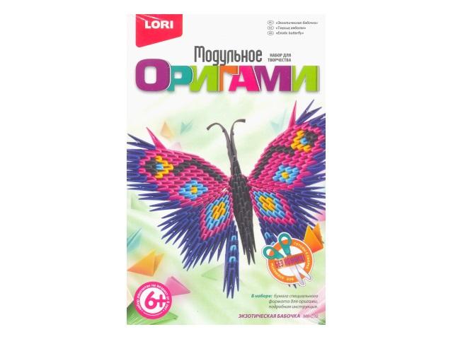Набор для творчества, Модульное оригами, Экзотическая бабочка, в коробке, Lori