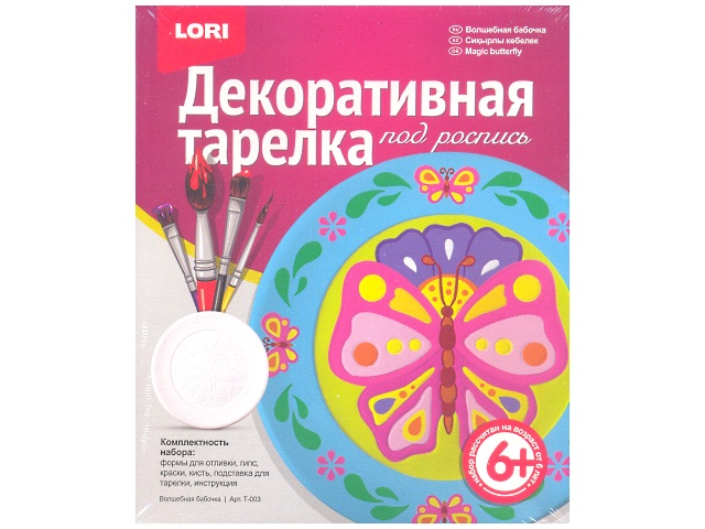 Набор для творчества, Декоративная тарелка под роспись, Волшебная бабочка, в коробке, Lori
