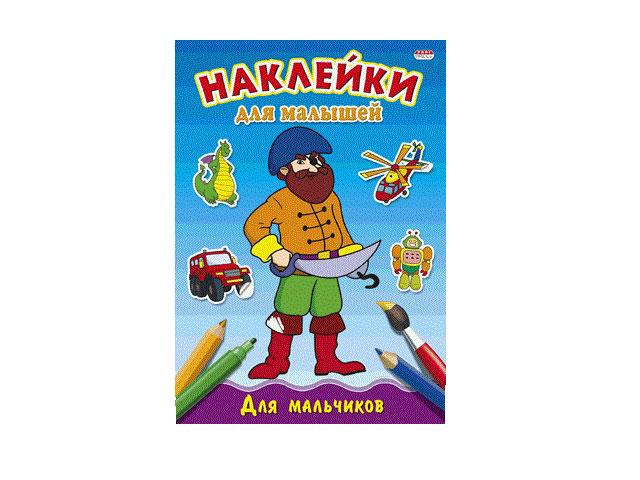 Раскраска А4, 8 листов, Наклейки для малышей, Для мальчиков, с наклейками, Prof Press