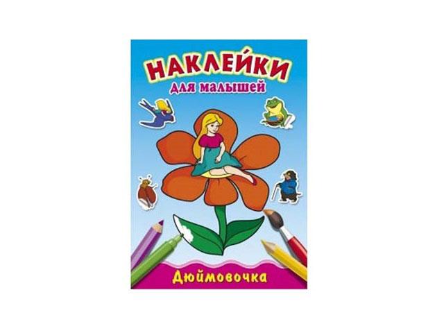 Раскраска А4, 8 листов, Наклейки для малышей, Дюймовочка, с наклейками, Prof Press