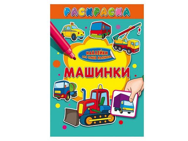 Раскраска А4, 4 листа, Наклейки для самых маленьких, Машинки, с наклейками, Prof Press