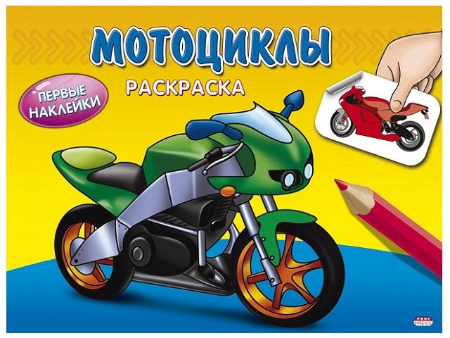 Раскраска А5, 4 листа, Первые наклейки, Мотоцикл, Prof Press