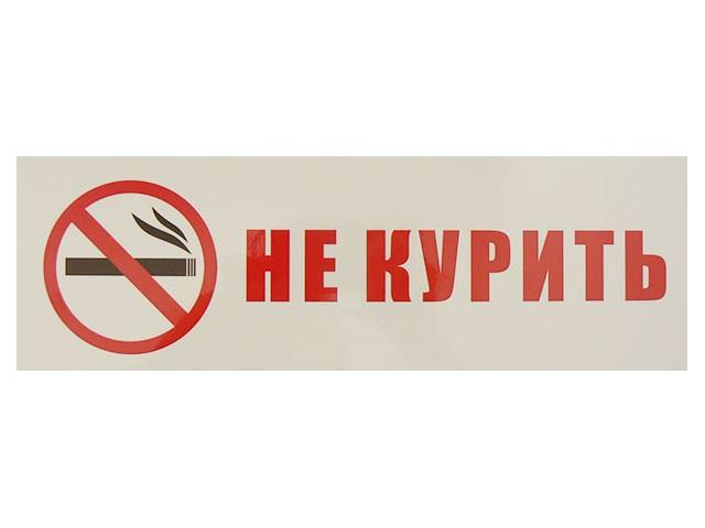 Табличка Не курить, белая