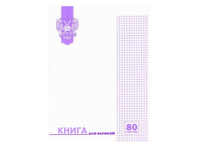 Книга канцелярская А4 80 листов твердая обложка, Ульяновский Дом Печати К-821