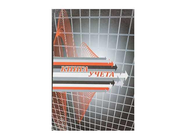 Книга учета А4, 96 листов, твердая обложка, газетка, Ульяновский Дом Печати