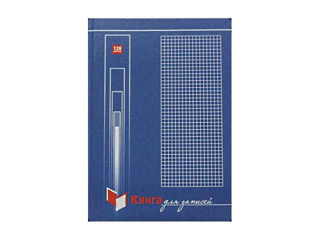Книга канцелярская А4 120 листов твердая обложка Книга для записей, Ульяновский Дом Печати К-921