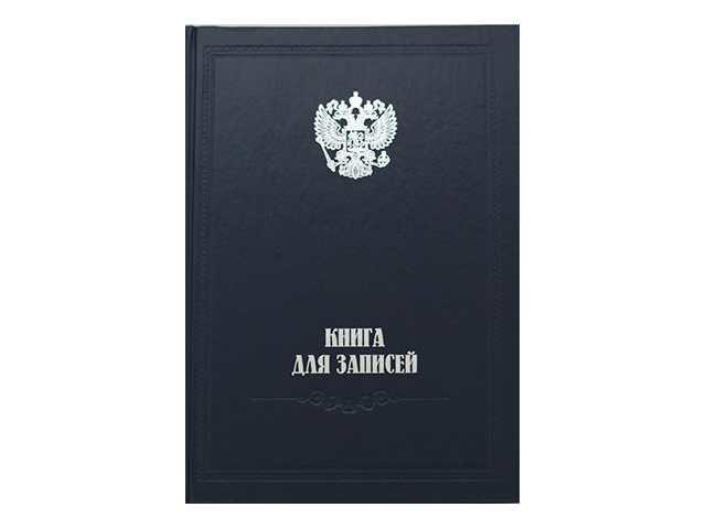 Книга канцелярская А4 120 листов твердая обложка, Ульяновский Дом Печати К 541