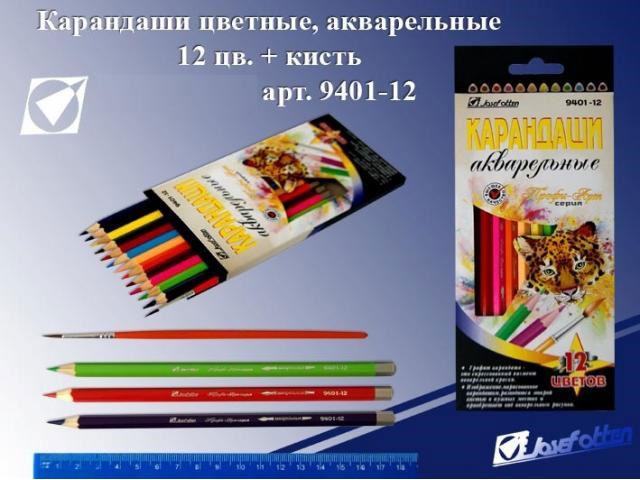 Карандаши цветные 12 цветов Профи-Арт, шестигранные акварельные с кистью, Josef Otten 9401-12