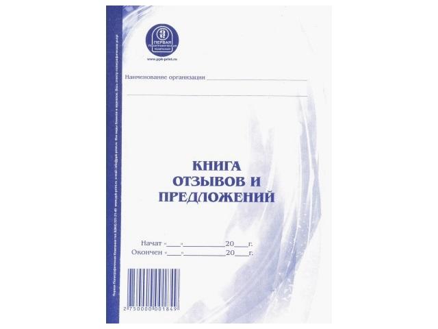 Книга отзывов и предложений А5, 30 листов, мягкий переплет, на скобе, офсет, Первая Полиграфическая Компания