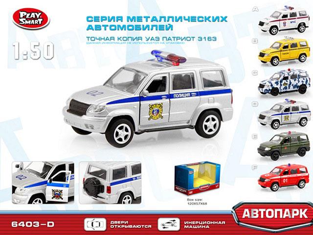 Машина инерционная, металлическая, Полиция, Автопарк, в коробке, Play Smart