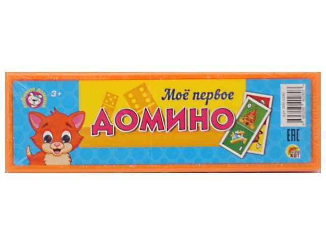 Домино детское, пластиковое, Мое первое домино, в коробке, Рыжий кот