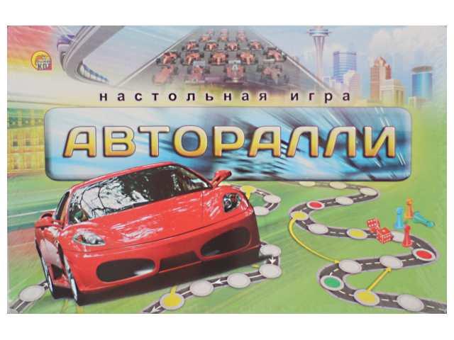 Настольная игра Авторалли, в коробке, Рыжий кот