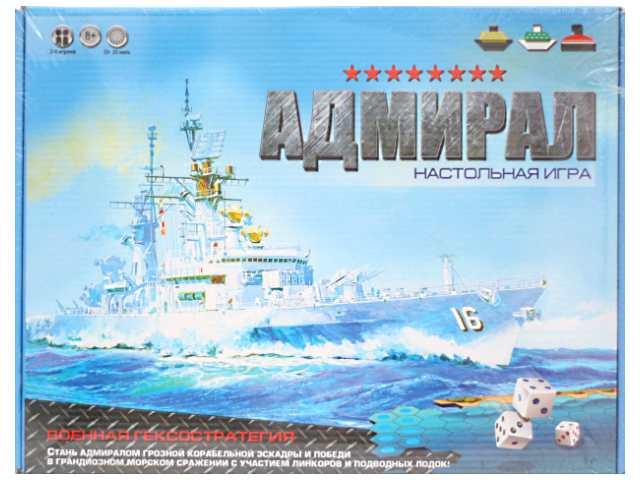 Настольная игра Адмирал, в коробке, Рыжий кот