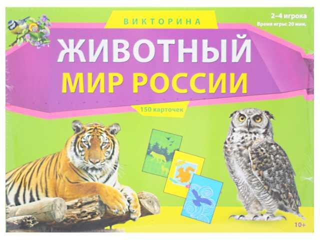 Настольная игра Викторина Животный мир России, Рыжий кот ИН-0071