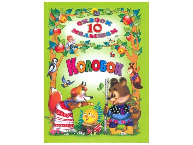 Книга А5, твердый переплет, 10 сказок, Колобок, Prof Press
