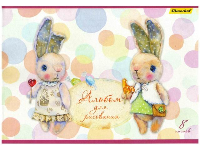 Альбом для рисования 8 листов А4 на скобах Плюшевые зайчики, 100 г/м2, Silwerhof 911139-14