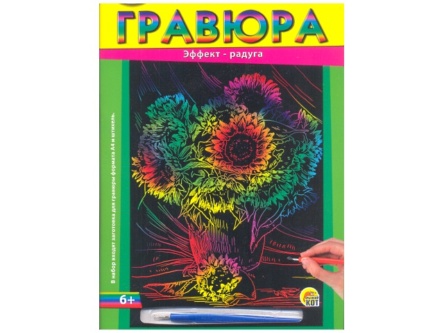 Гравюра А4, Цветы, эффект радуги, в конверте, Рыжий кот