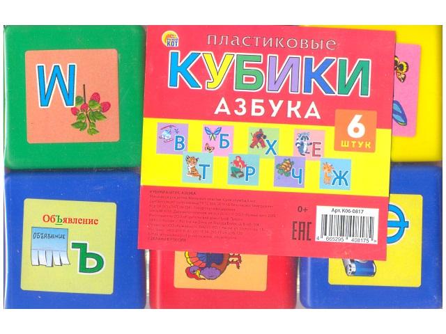Кубики пластиковые Азбука 6 шт., Рыжий кот К06-0817