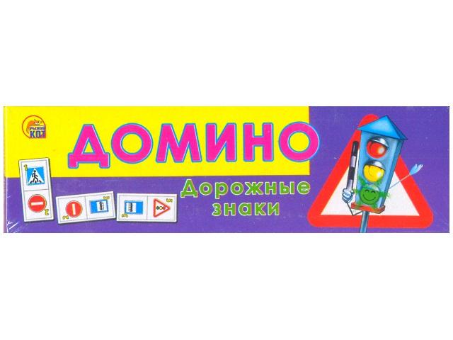 Домино детское  Дорожные знаки пластик, Рыжий кот ИН-0969