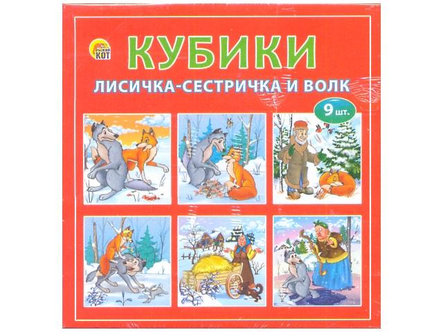 Кубики 9шт., пластиковые, Лисичка-сестричка и волк, в коробке, Рыжий кот