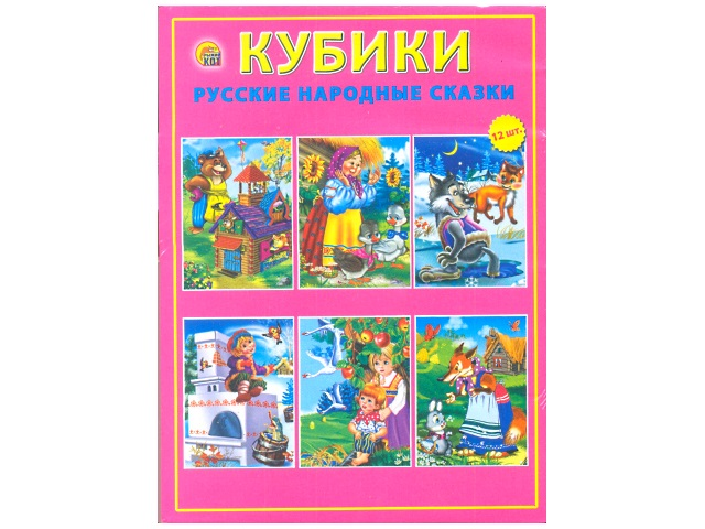 Кубики 12шт., пластиковые, Русские народные сказки, в коробке, Рыжий кот