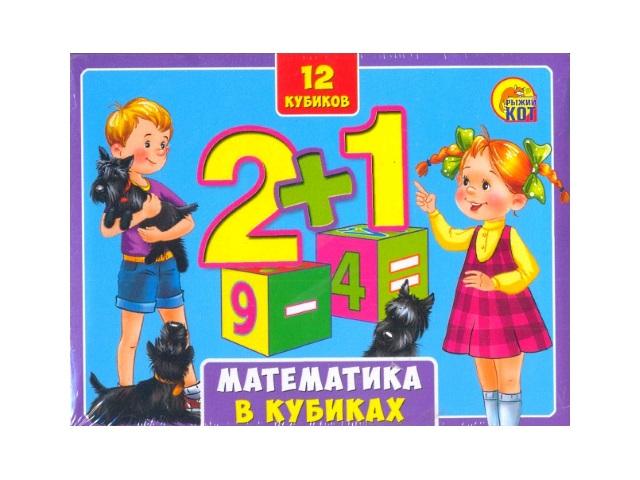 Кубики пластиковые Математика в кубиках 12 шт., Рыжий кот К12-0553