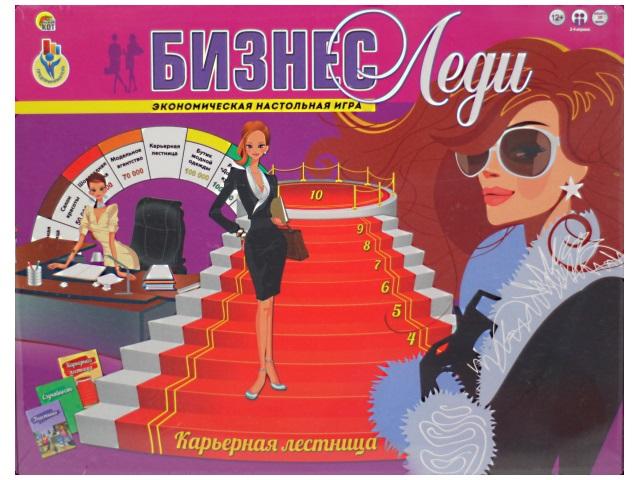 Настольная развивающая игра Бизнес леди, в коробке, Рыжий кот