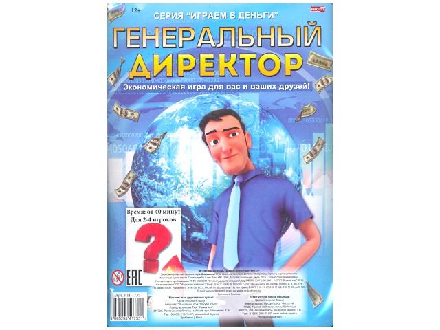 Настольная развивающая игра Генеральный директор, в пакете, Рыжий кот