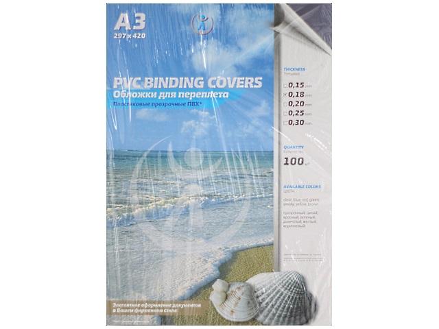 Обложки для брошюровки пластиковые, прозрачные, А3, 180 мкм