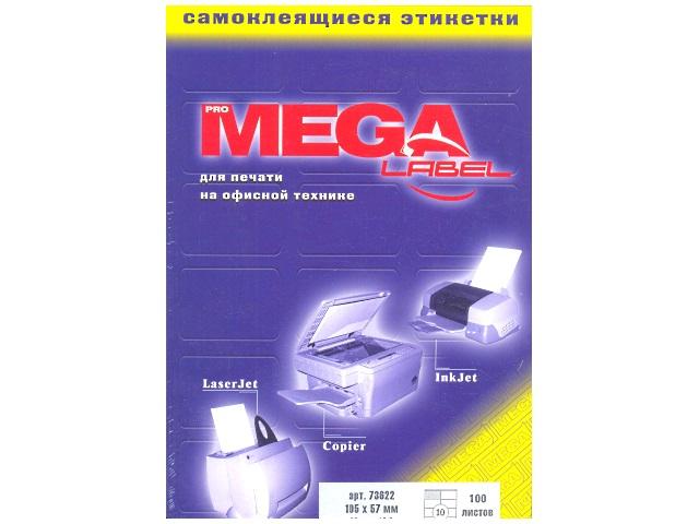 Этикетки самоклеящиеся, 105*57 мм, А4, 100 листов, 10 шт на листе, ProMega Label
