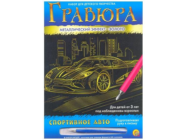 Гравюра А4, Спортивное авто, эффект золота, в конверте, Рыжий кот
