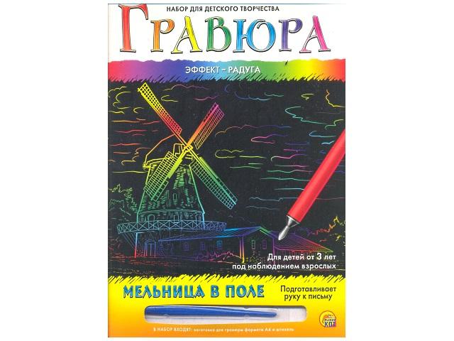 Гравюра А4, Мельница в поле, эффект радуги, в конверте, Рыжий кот